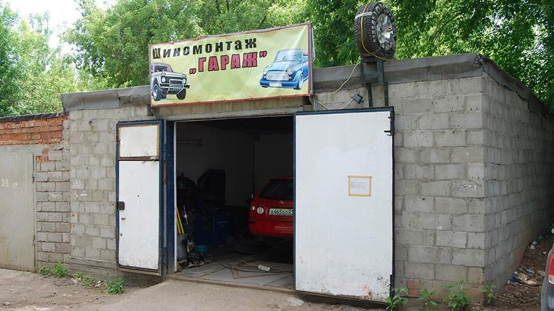 Шиномонтаж в гараже