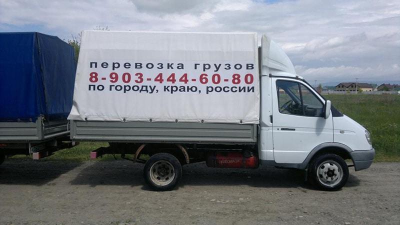 "Реклама грузоперевозок на ""Газели"""