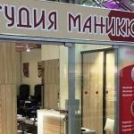Как открыть маникюрный салон в торговом центре