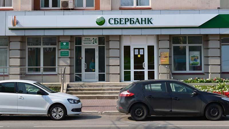 Как открыть расчетный счет в Сбербанке