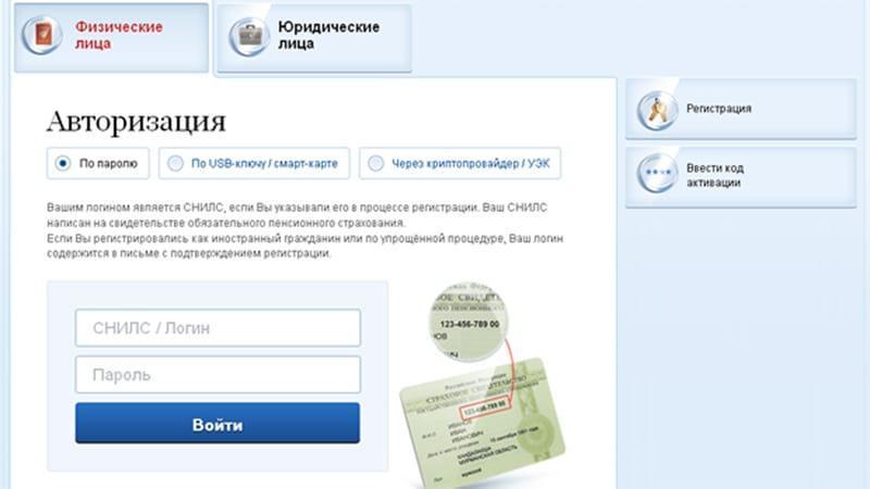"Регистрация ИП через ""Госуслуги"""