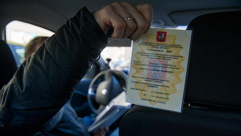 Лицензия на такси: как получить