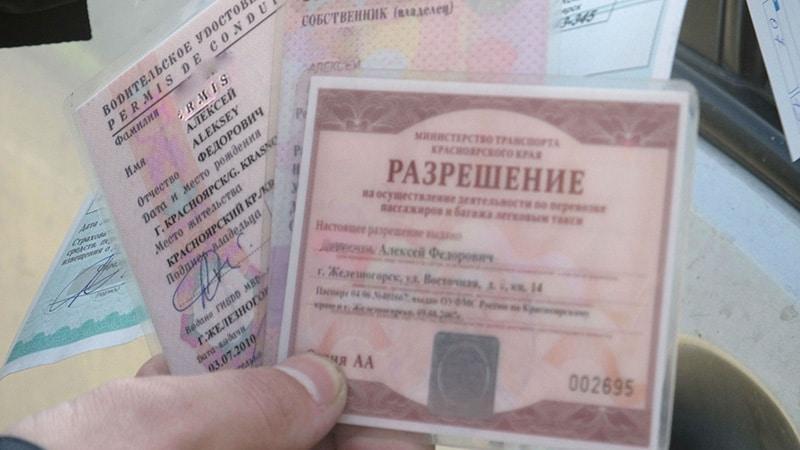 Документы для получения лицензии на такси без ИП