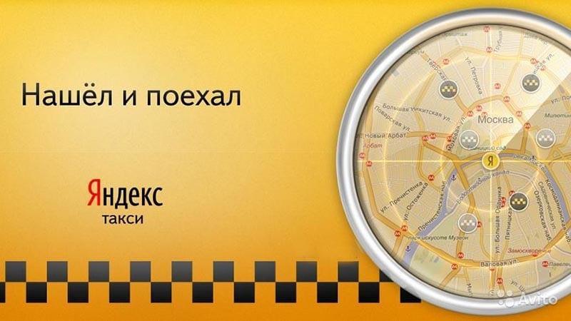 Как устроиться в Яндекс. Такси на своей машине