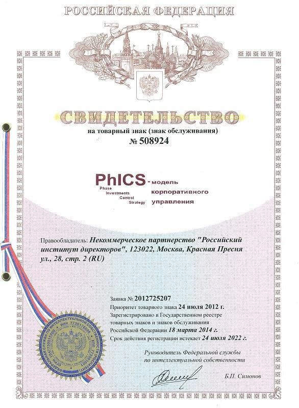 Регистрация торговой марки в России самостоятельно4