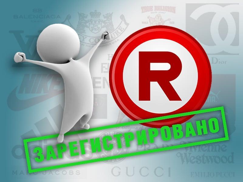 Регистрация торговой марки в России самостоятельно3