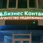 Пошаговая инструкция открытия агентства недвижимости