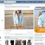 Как продавать в контакте одежду и вещи