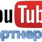 Партнерская программа youtube для заработка на канале