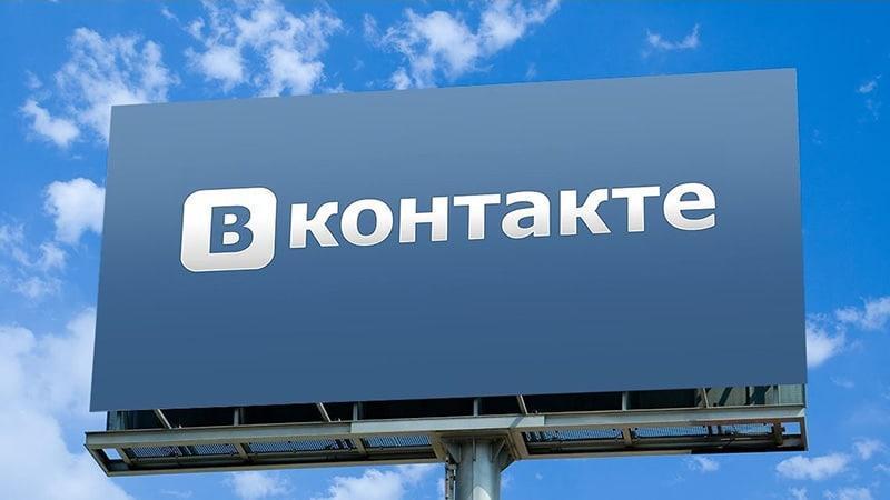 Новости РЖД в Контакте: