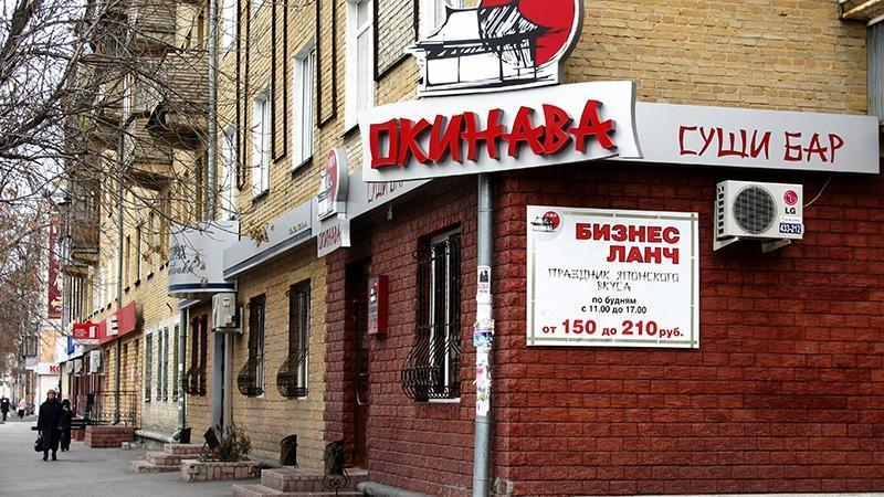 Реклама для суши бара с торговлей навынос