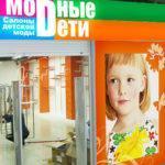 Как открыть детский магазин одежды с нуля