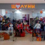 Помещение для открытия магазина детской одежды