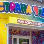 Как назвать детский магазин