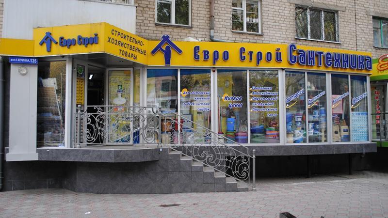 Помещение для открытия магазина стройматериалов