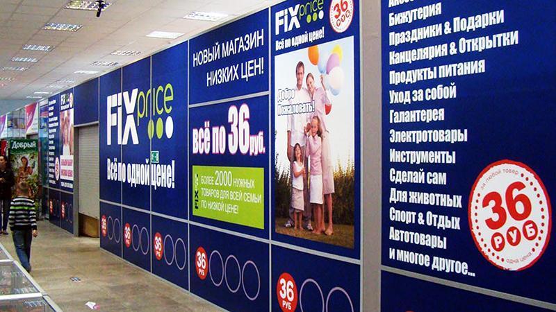 Открываем магазин Фикс Прайс: вопросы рекламы