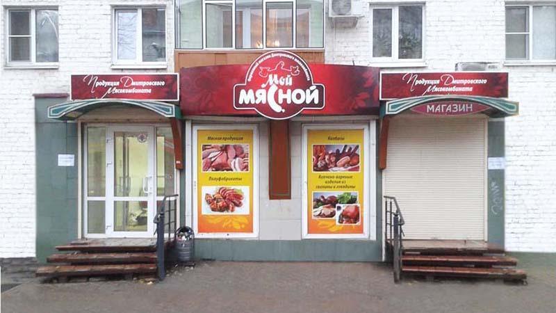 Как назвать мясной магазин