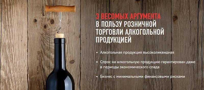 продажа алкоголя без лицензии ответственность