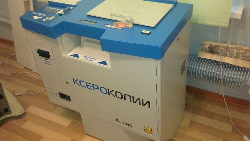 Оборудование для копировального центра