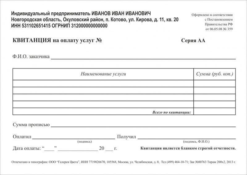 Изображение - Где взять и каким образом заполнить бсо для индивидуальных предпринимателей gde-vzjat-obrazcy-blankov-strogoj-otchetnosti-dlja-IP
