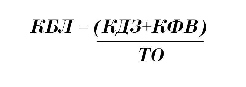 расчет коэффициента ликвидности формула по новому балансу