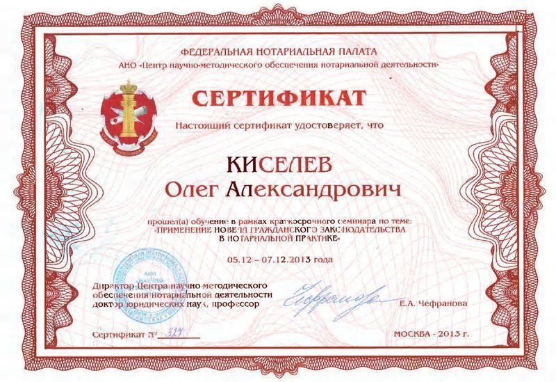 лицензия нотариуса