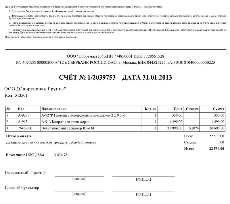 Выставить Счет на Оплату образец