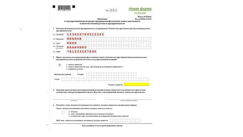 заявление по форме р26001 бланк скачать 2016 - фото 8