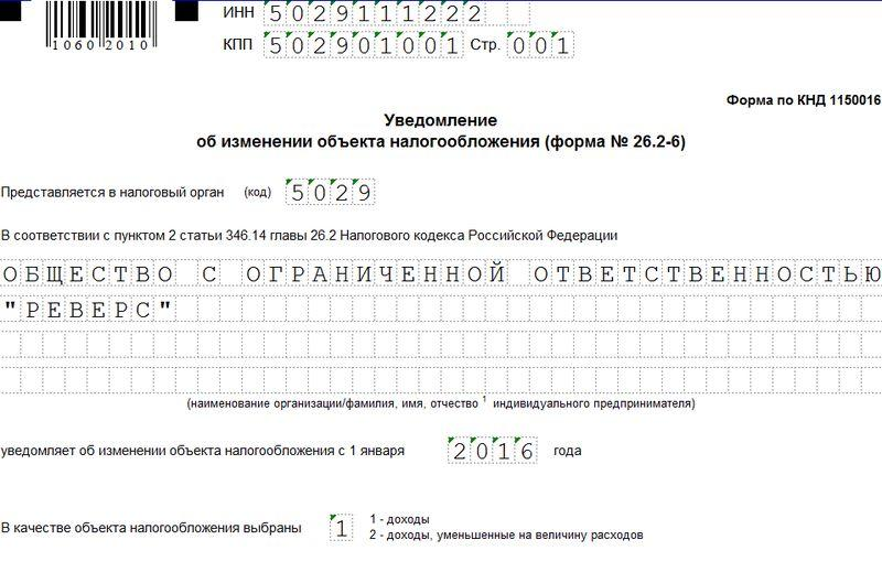 сроки подачи заявления о переходе на УСН упрощенную систему налогообложения