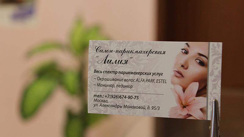 Свой бизнес: салон красоты в Москве