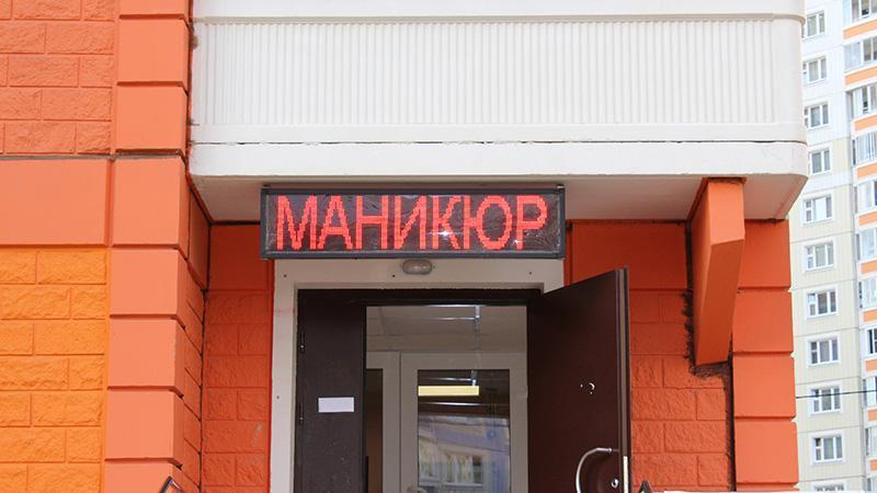 Маркетинг и продвижение для открытия салона красоты в Москве