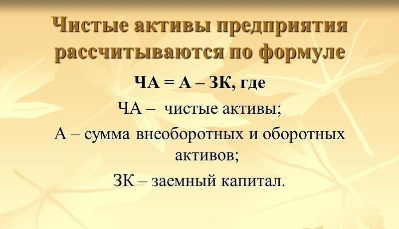 величина чистых активов формула расчета по балансу для ооо