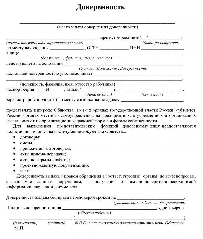Доверенность на право подписания кс 2
