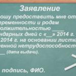 Образец, как пишется заявление о предоставлении декретного отпуска