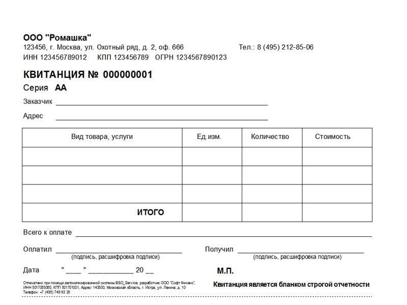 книга учета бланков строгой отчетности пример заполнения формы 0504045