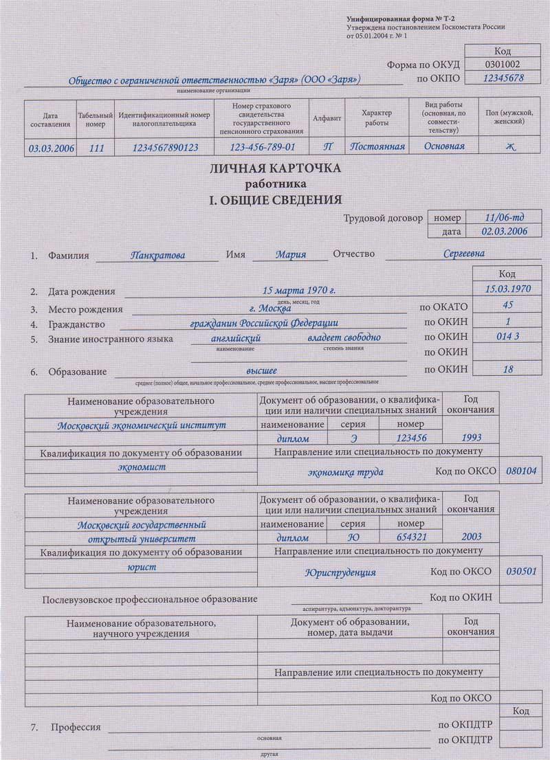 личная карточка работника форма Т-2 образец заполнения бланка