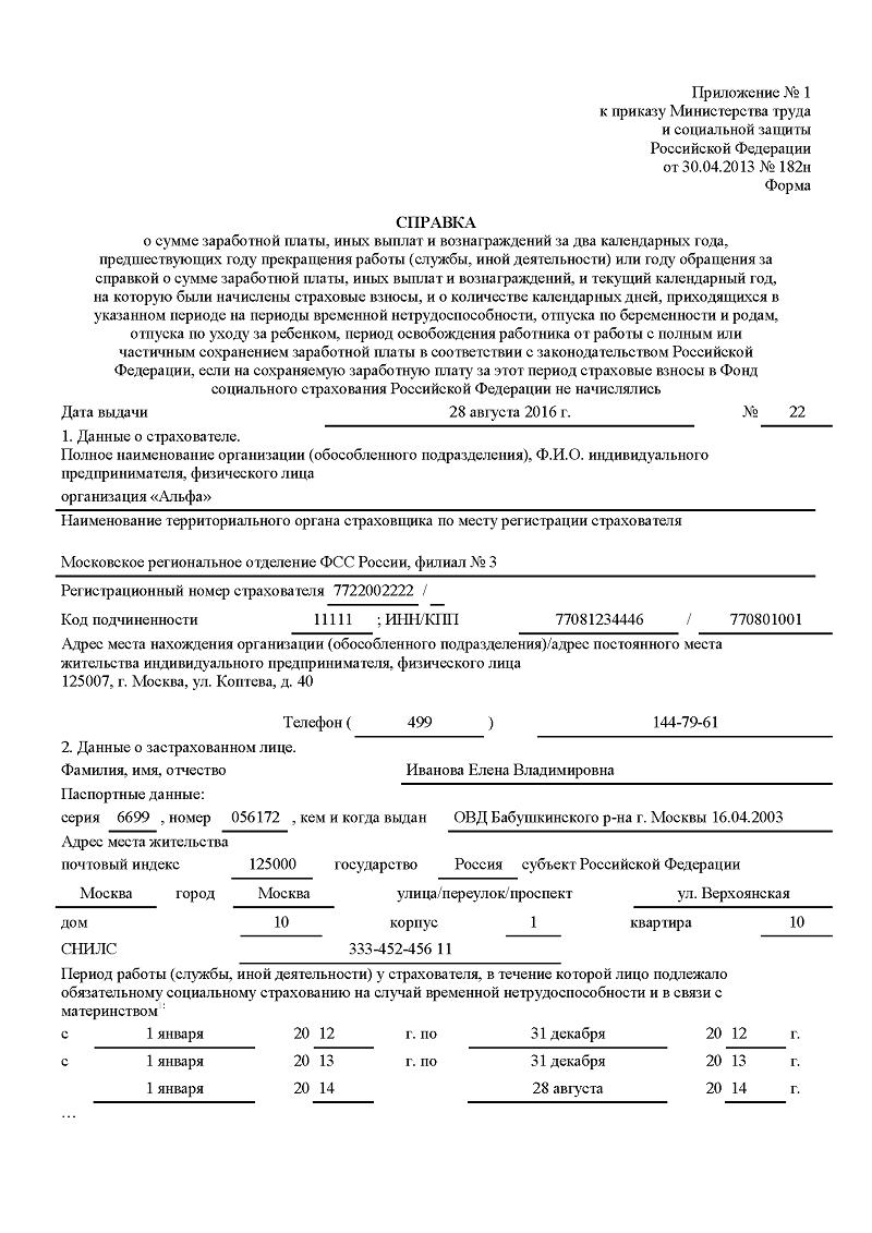 образец бланка справки о заработной плате с предыдущего места работы для расчета больничного листа