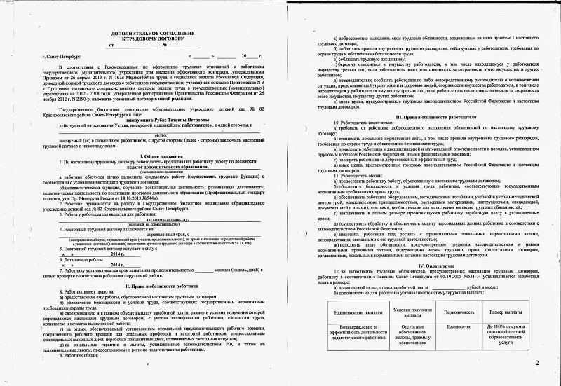 образец дополнительного соглашение к трудовому договору о совмещении