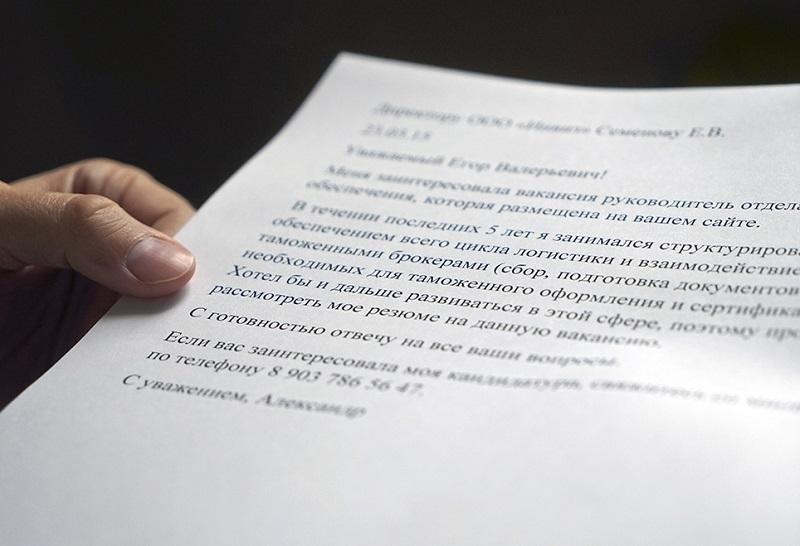 образец как составить сопроводительное письмо к резюме в компанию в которой хочешь работать