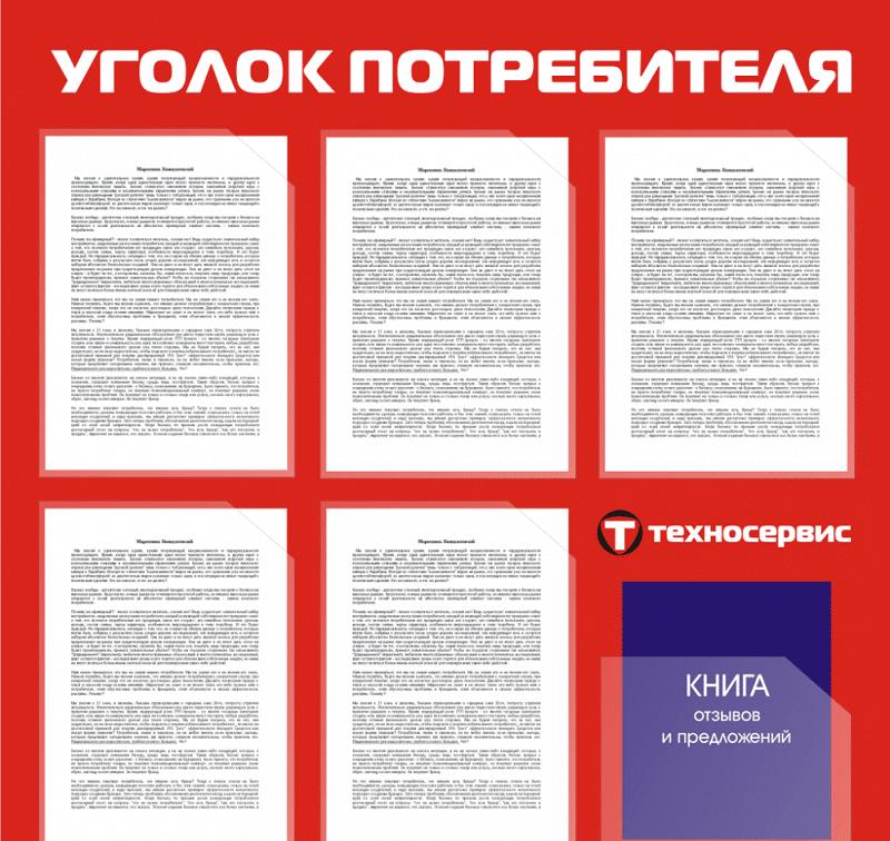 перечень документов в уголок потребителя для ИП