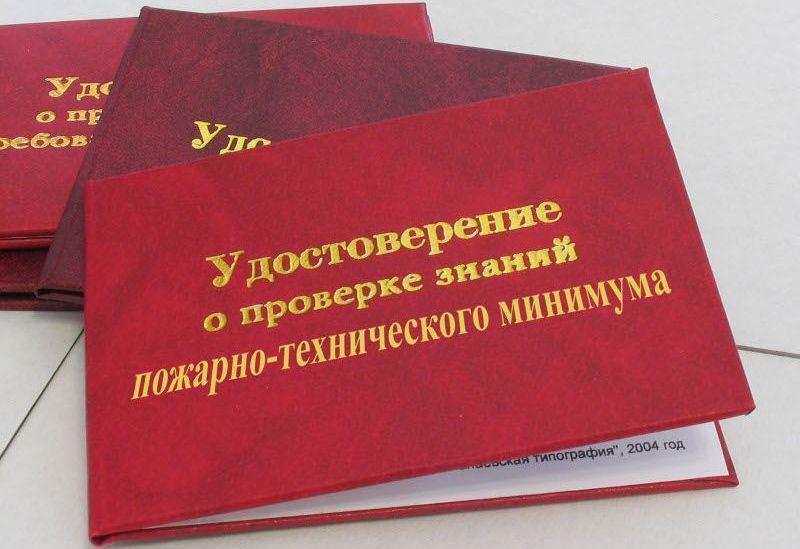 приказ о назначении ответственных лиц за пожарную безопасность образец
