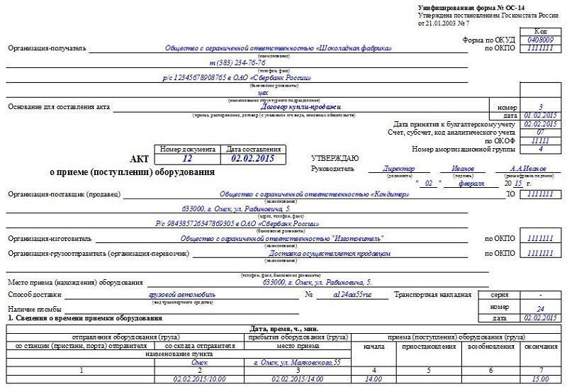 акт приема-передачи оборудования в монтаж образец word