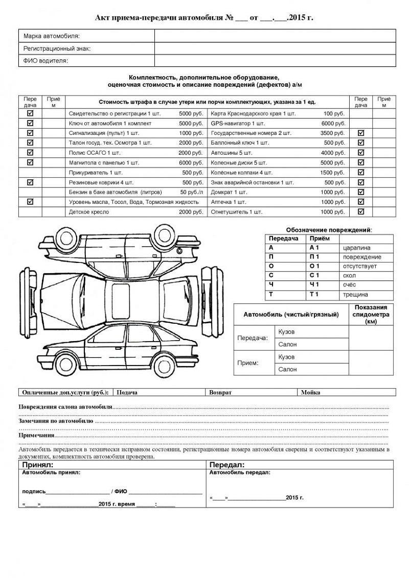 образец договор аренды транспортного средства