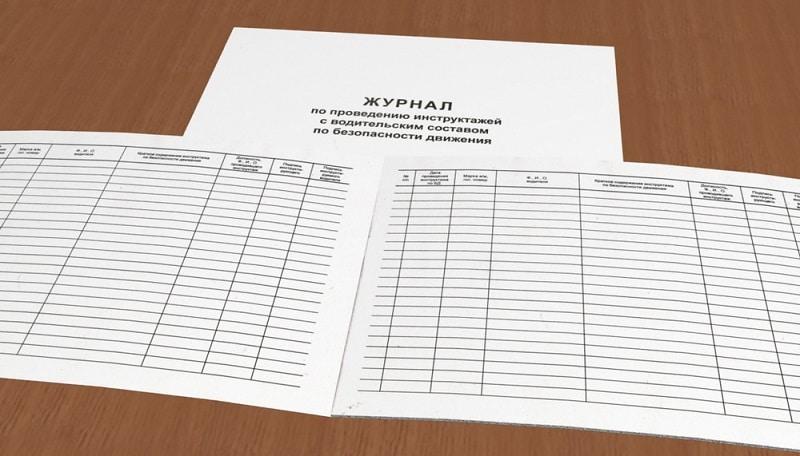 скачать журнал регистрации инструктажа по технике безопасности на рабочем месте