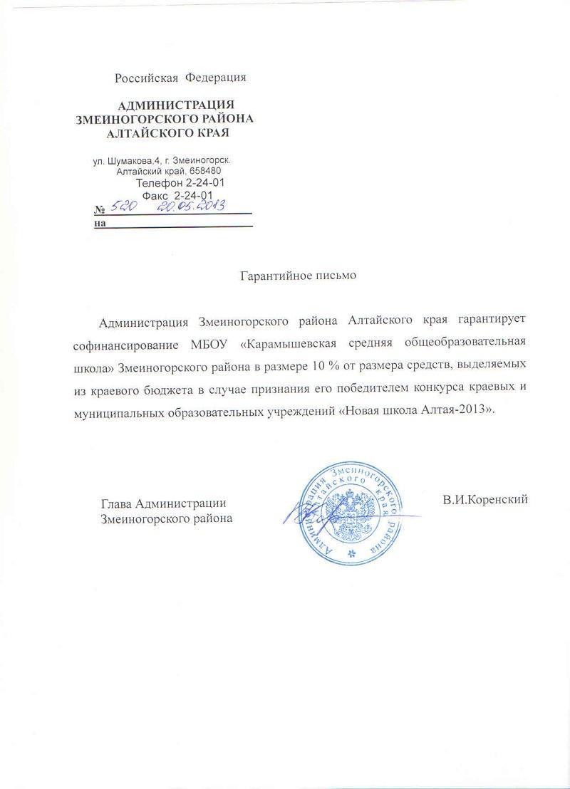 текст гарантийного письма образец об оплате товара