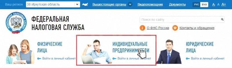 открыть ИП онлайн официальный сайт