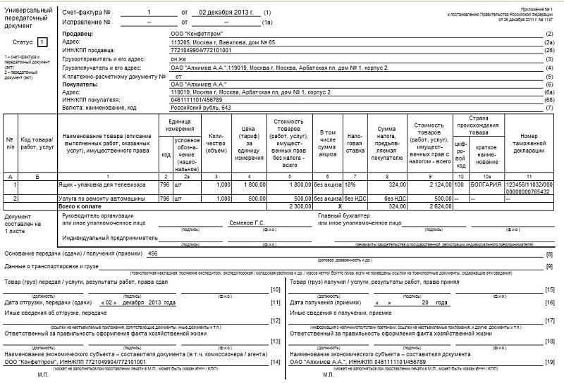 УПД универсальный передаточный документ образец заполнения на услуги