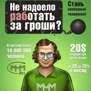 Что такое сетевой бизнес МЛМ (MLM)? Как заработать в сетевых компаниях России