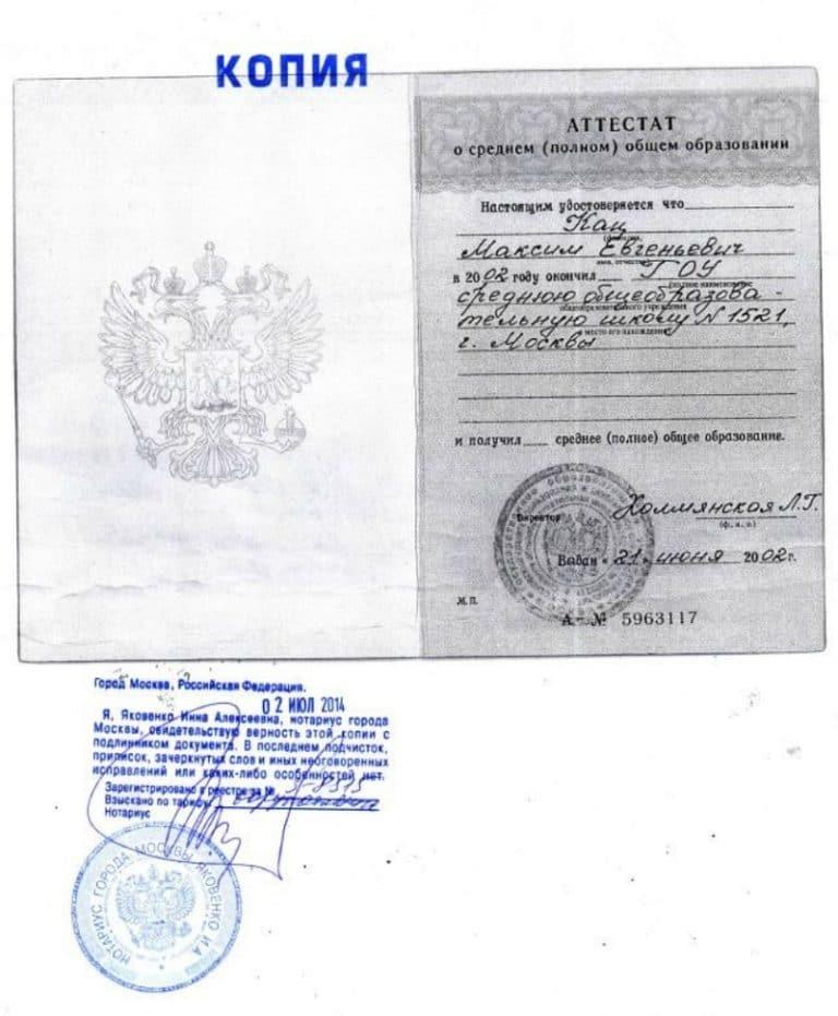 Сколько стоит заверить копию документа у нотариуса в москве 2018