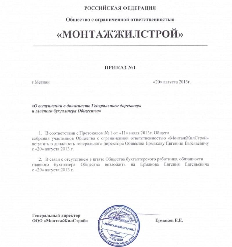 образец приказа директора о возложении обязанностей главного бухгалтера на себя